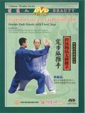 Yang-style Push-hand - Two Hands with Fixed Steps (1 DVD)