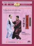 Yang-style Push-hand - Pushing Hands with Moving Steps (1 DVD)