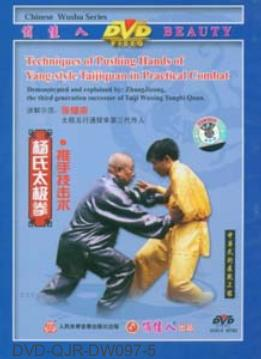 Yang-style Push-hand Combat Techniques (1 DVD)