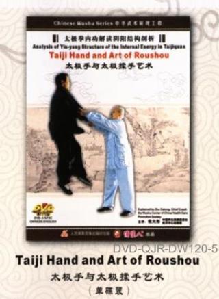 Taiji Hand and Art of Roushou (1 DVD)
