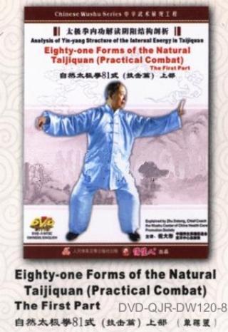 81-form Natural Taiji Quan - Practical Combat I (1 DVD)