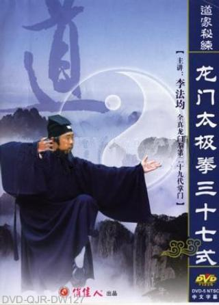 37-form Longmen-style Taiji Quan (1 DVD)