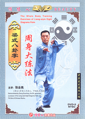 Bagua - Whole Body Training Exercises of Liang-style Eight Diagrams Palm (1 DVD)