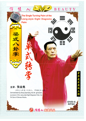 Bagua - The Single Turning Palm of Liang-style Eight Diagrams Palm (1 DVD)
