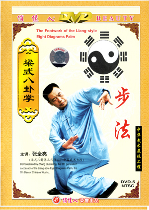 Bagua - The Footwork of Liang-style Eight Diagrams Palm (1 DVD)