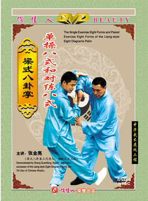 Bagua - 8-form Single & Paired Exercises of Liang-style Eight Diagrams Palm (1 DVD)