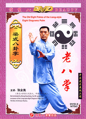 Bagua - The Old Eight Palms of Liang-style Eight Diagrams Palm (1 DVD)