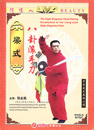 Bagua - The Hand-Rolling Broadsword of Liang-style Eight Diagrams (1 DVD)