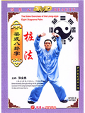 Bagua - The Stake Exercises of Liang-style Eight Diagrams Palm (1 DVD)