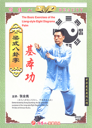 Bagua - The Basic Exercises of Liang-style Eight Diagrams Palm (1 DVD)
