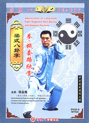 Bagua - Appreciation of Liang-style Bagua Palm and Weapon Routines (1 DVD)