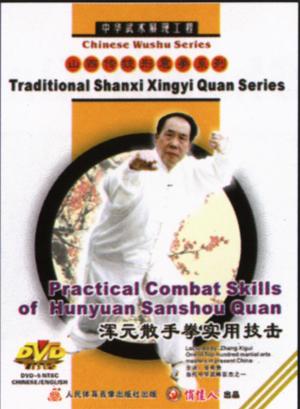Practical Combat Skills of Hunyuan Sanshou Quan (1 DVD)