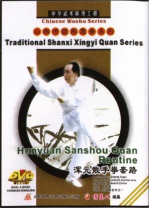 Hunyuan Sanshou Quan Routine (1 DVD)