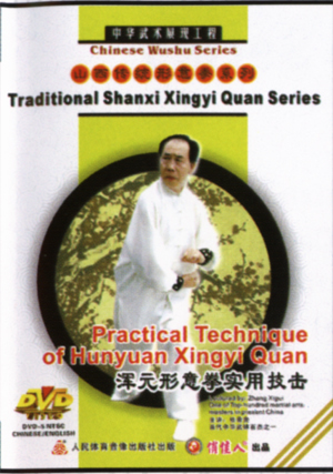 Practical Technique of Hunyun Xingyi Quan (1 DVD)