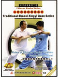 Rules of Chinese Wushu Tuishou Competition (on trial) (1 DVD)