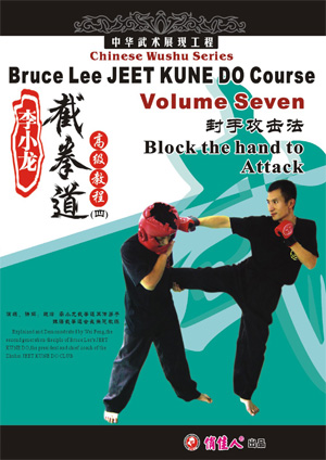 JKD Course Volume Seven (1 DVD)
