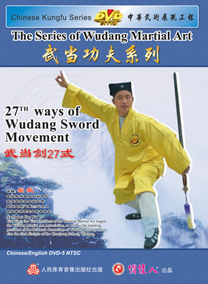27-form Wudang Sword (1 DVD)