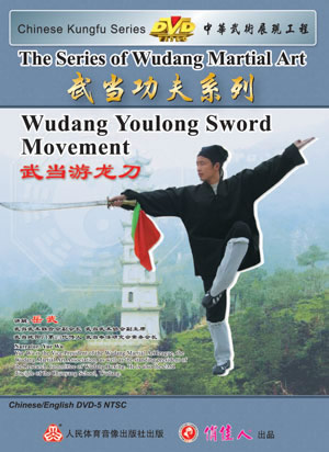 Wudang Youlong Broadsword (1 DVD)