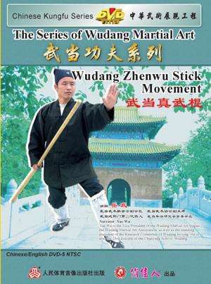 Wudang Zhenwu Cudgel (1 DVD)