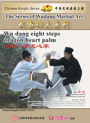 Wudang 8-step Dragon Heart Palm (1 DVD)